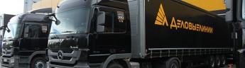 «Деловые Линии» снизили цены на перевозку промышленных грузов по всей России