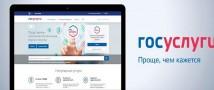Полицейские УВД по ТиНАО напоминают гражданам о преимуществах интернет-портала госуслуг