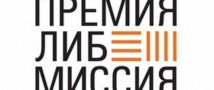 """Приём заявок на участие в премии """"ЛибМиссия"""" продлен"""