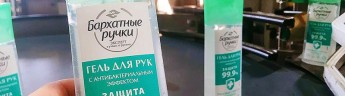 Unilever запустила производство антибактериального геля «Бархатные ручки» на контрактных мощностях в Тульской области