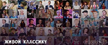 «Живая классика» определит лучших чтецов Москвы