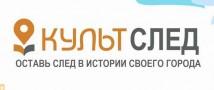 Звёзды театра и кино позвали жителей Москвы оставить свой Культурный след