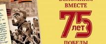 Бренд «Майский» отправит послания Героям Победы