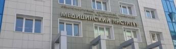 Для мединститута СВФУ в Якутске построят новое учебное здание