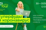Как помочь организму противостоять COVID-19: F3 Tour Online 30 и 31 мая проведёт бесплатные онлайн-семинары