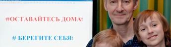 Общественный совет при УВД по ТиНАО присоединяется к акции «Оставайтесь дома!»