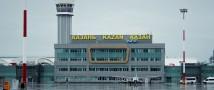 Персонал казанского аэропорта им. Тукая признан лучшим в России и СНГ