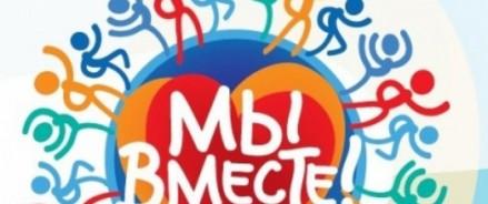 В Татарстане к общероссийскому волонтерскому движению «Мы вместе» присоединились свыше 5,5 тысяч добровольцев