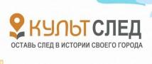 До 16 мая Всероссийский конкурс новых достопримечательностей «Культурный след» продолжает прием проектов