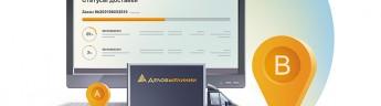 Цифровое обновление: «Деловые Линии» ввели новые возможности для управления перевозками онлайн