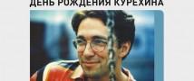 День рождения Сергея Курёхина в Центре Курёхина