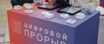 В онлайн-чемпионате конкурса «Цифровой прорыв» примут участие 6 тысяч российских IТ-специалистов