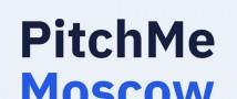 В российской столице состоится финальный этап питчинговой бизнес-сессии PitchMe Moscow 2020