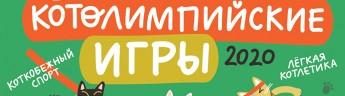 Лето будет жарким: легкая КОТлетика, литературные чтения и живой КОтцерт в прямом эфире