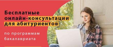ИОМ РАНХиГС проводит бесплатные онлайн-консультации для абитуриентов! Регистрируйтесь