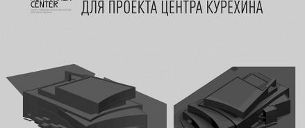 Open call! Конкурс интерьерных решений нового Центра Курёхина