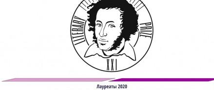 Международная премия «Пушкин и XXI век» объявила лауреатов