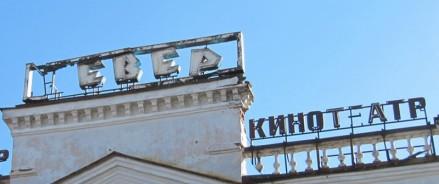 В Архангельске восстановят дореволюционный кинотеатр «Север»