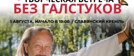 Восьмая ежегодная творческая встреча в Славянском Кремле