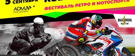 На автодроме ADM Raceway состоится фестиваль ретро- и мотоспорта RSBK FEST 2020
