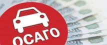 Аккуратные водители и «лихачи» в ЦФО будут платить по-разному за ОСАГО