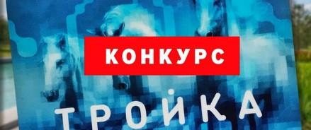 Активные граждане выберут, какой парк Москвы украсит тематическую карту  «Тройка» от программы «Мой район»
