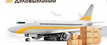 Оперативно и удобно: «Деловые Линии» ускорили авиаперевозки