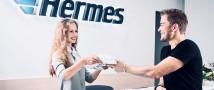"""Логистическая компания Hermes Russia запустила новую услугу """"легкий возврат"""" покупок"""