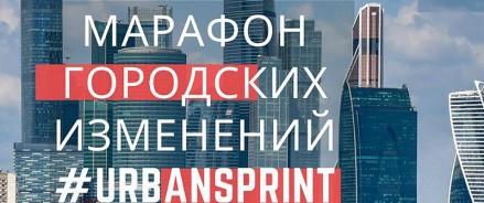 Марафон #URBANSPRINT представил топ-5 идей по развитию городов России