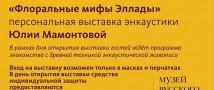 Картины воском: в Музее Русского Искусства состоится выставка Юлии Мамонтовой «Флоральные мифы Эллады»
