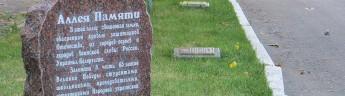 На Аллее памяти в Ленинградской области установят памятные знаки