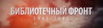 На портале Президентской библиотеки представлен фильм «БИБЛИОТЕЧНЫЙ ФРОНТ 1941–1945 гг.»