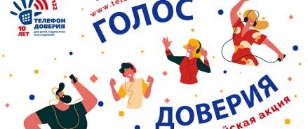 Общероссийскому детскому телефону доверия исполняется 10 лет