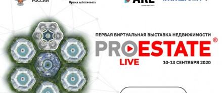 Первая 3D выставка недвижимости PROESTATE.Live пройдет в сентябре