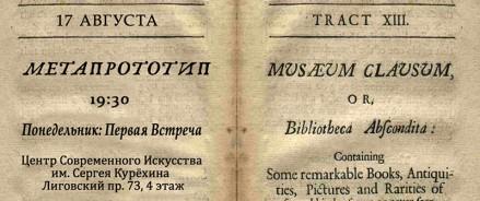 Первая встреча нового проекта «Метапрототип» в Центре Курёхина 17 августа в 19:30 обсудим тексты В.Г. Зебальда и Сэра Томаса Брауна 