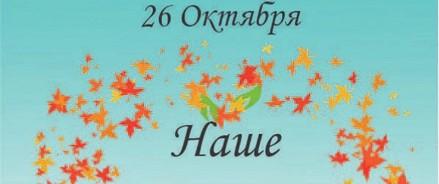 По программе «Наше дерево» в Москве осенью посадят 5 тыс. деревьев