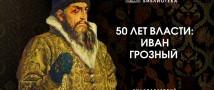 В Президентской библиотеке состоится онлайн-лекция, посвящённая Ивану Грозному