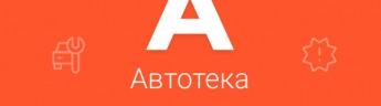 Росстандарт и «Автотека» заключили соглашение для оповещения автомобилистов об отзывах