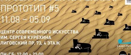 События Центра Курёхина 20 – 27 августа