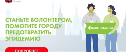 Станьте волонтером проекта вакцинации москвичей от гриппа