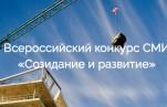 Стартовал прием заявок на участие в V Всероссийском конкурсе СМИ Созидание и развитие