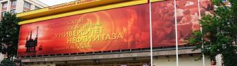 Университет нефти и газа в Москве построит новое общежитие для своих студентов