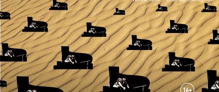 Выставка «Музей Сергея Курёхина. Прототип #5» | 11.08–5.09