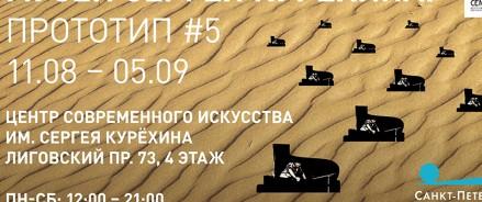 Выставка «Прототип #5» и новый выпуск «Горшочек с базиликом» 