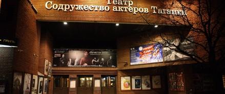 Здание театра «Содружество актеров на Таганке» отремонтируют