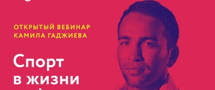 Группа Родина: Открыта регистрация на вебинар в RDD с Камилом Гаджиевым