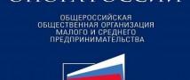 15 сентября Минобрнауки России и «ОПОРА РОССИИ» подпишут соглашение о сотрудничестве
