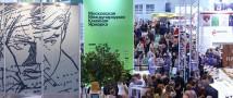 Объявлена деловая программа 33-й Московской международной книжной ярмарки