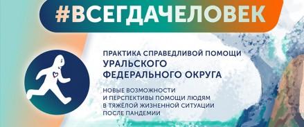 Анонс проекта #ВСЕГДАЧЕЛОВЕК от МБОО «Справедливая помощь доктора Лизы»