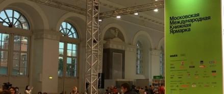 Чем запомнится 33-я Московская международная книжная ярмарка